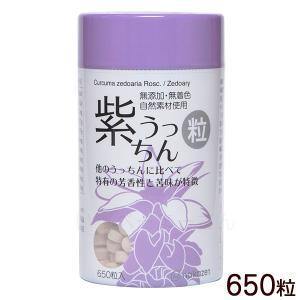 紫うっちん(粒)130mg×700粒|maasanichi