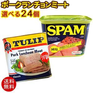 (送料無料)選べるポークランチョンミート 24個セット (チューリップ/スパムSPAM減塩/ホーメルランチョンミート) │ポーク缶詰│|maasanichi