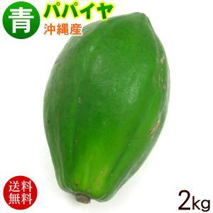 沖縄産 青パパイヤ 約2kg(2〜5玉)(送料無料)