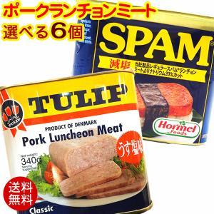 選べるポークランチョンミート 6缶セット(レターパック送料無料) チューリップ スパムSPAM減塩 ホーメルランチョンミート|maasanichi