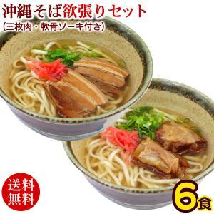 沖縄そば欲張り6人前セット(麺 そばだし ソーキ 三枚肉 コーレーグース)(送料無料)