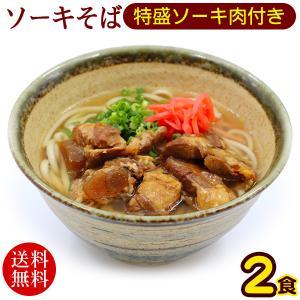 沖縄ソーキそば 2人前 特盛ソーキ肉付き (送料無料メール便)