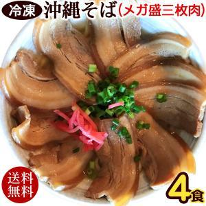 沖縄そば4人前セット メガ盛り三枚肉付き(送料無料)(冷凍発送)(同梱不可)
