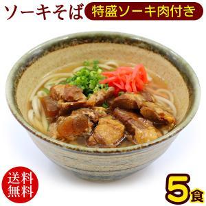 沖縄ソーキそば 5人前 特盛ソーキ肉付き(送料無料)の画像