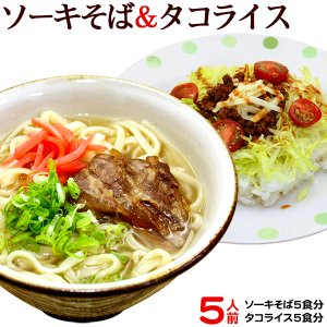 ソーキそば(半生麺タイプ)&タコライスセット 各5人前(送料無料)