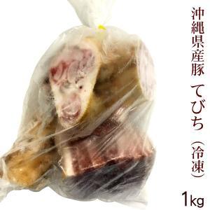 沖縄県産豚 てびち 1kg (冷凍)|maasanichi