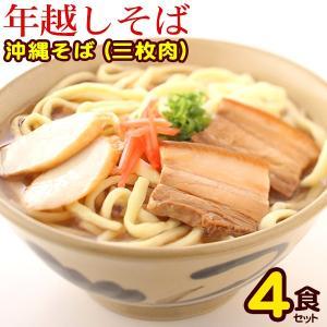 年越しそば 本場 沖縄そば 与那原そば 4食セット (送料無料)|maasanichi