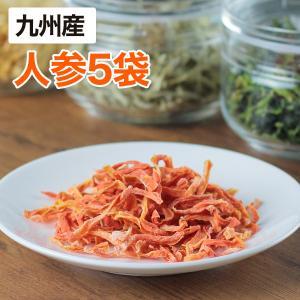 乾燥野菜 にんじん 5個セット 国産野菜  保存野菜 maborosiya