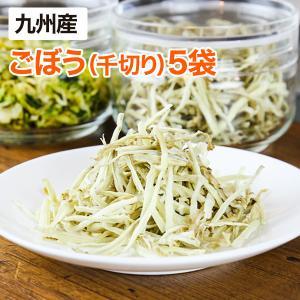 乾燥野菜 ごぼう 千切り 5個セット 国産野菜  保存野菜 maborosiya