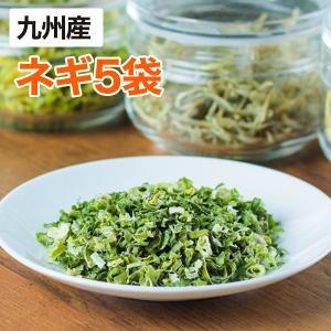乾燥野菜 ネギ 5個セット 国産野菜  保存野菜 maborosiya