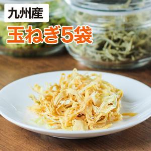 乾燥野菜 玉ねぎ 5個セット 国産野菜  保存野菜 maborosiya