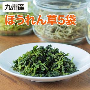 乾燥野菜 ほうれん草 5個セット 国産野菜  保存野菜 maborosiya