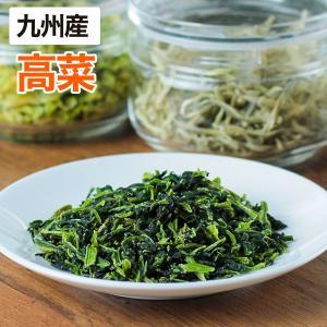 乾燥野菜 高菜 国産野菜  保存野菜 野菜 乾燥 maborosiya