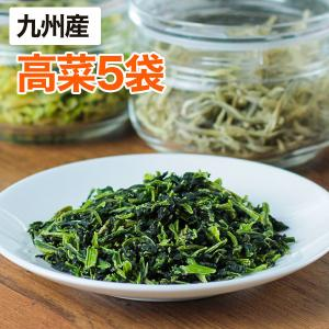 乾燥野菜 高菜 5個セット 国産野菜  保存野菜 maborosiya