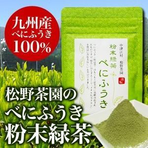 べにふうき茶 粉末緑茶 50g 100杯分 大分県産 maborosiya