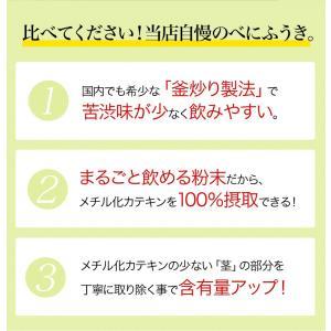 べにふうき茶 粉末緑茶 50g 100杯分 大分県産 maborosiya 03