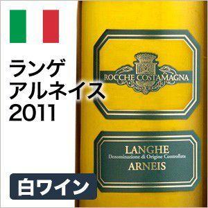 白ワイン ランゲ・アルネイス 2011 LANGHE ARNEIS DOC 750ml|maborosiya