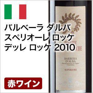 赤ワイン バルベーラ・ダルバ・スペリオーレ・ロッケ・デッレ・ロッケ 2011 BARVERA D'ALBA SUPERIONE ROCCHE DELLE ROCCHE 750ml|maborosiya
