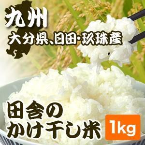 お米 ライス ご飯 九州米 田舎のかけ干し米 1kg maborosiya