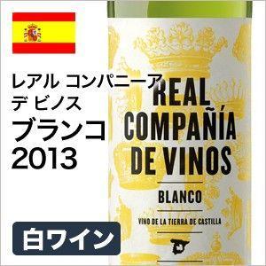 白ワイン レアル コンパニーア デ ビノス ブランコ REAL COMPANIA DE VINOS BLANCO 750ml|maborosiya