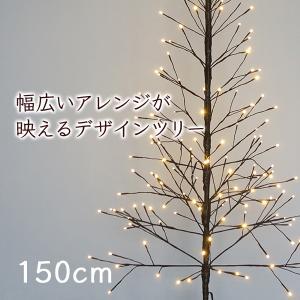 クリスマスツリー LED ブランチツリー スリム ブラウン ホワイト 150cm 木 枝ツリー 欧米...