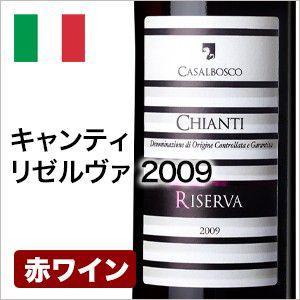 赤ワイン キャンティ・リゼルヴァ 2009 CHIANTI Riserva 750ml|maborosiya