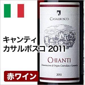 赤ワイン キャンティ・カサルボスコ 2011 CHANTI CASAL BOSCO 750ml|maborosiya