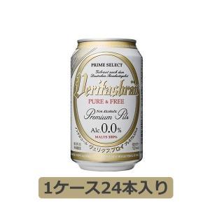 ノンアルコールビール ヴェリタスブロイ 1ケース 330ml(缶)×24本 ビール ノンアルコール