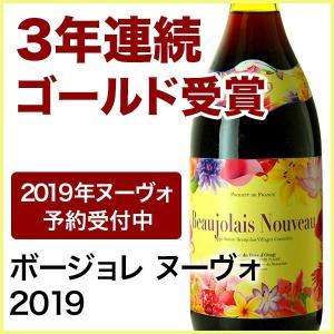 ボジョレー ヌーボー 2017年予約受付中 新酒の赤ワインボージョレ ヌーヴォ|maborosiya