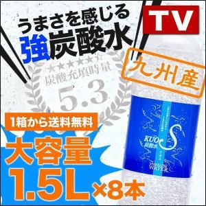 炭酸水 クオス 1500ml×8本 まとめ買い 強炭酸水 大...