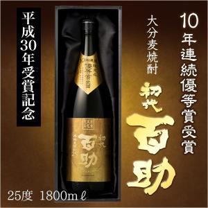 麦焼酎 優等賞 百助 1800ml 【数量限定】