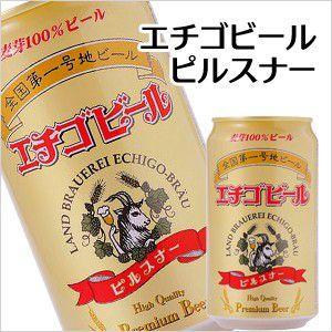 ★チェコ・ザーツ産アロマホップを贅沢に使用した、麦芽100%本格プレミアビールです。  ・ピルスナー...