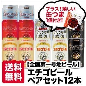 地ビール エチゴビール ペア12本セット おつまみ 缶つま2個付き! 飲み比べ【酒類】 maborosiya