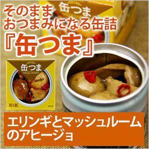 缶つま ベジタパス エリンギとマッシュルームのアヒージョ maborosiya