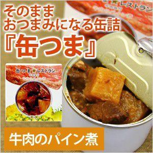 缶つま レストラン 牛肉のパイン煮 maborosiya