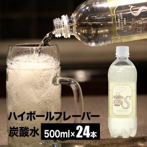 炭酸水 クオス ハイボールフレーバー 500ml×24本 ノ...