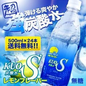 炭酸水 クオス  レモンフレーバー 500ml×24本 無糖炭酸飲料 カロリーゼロ|maborosiya