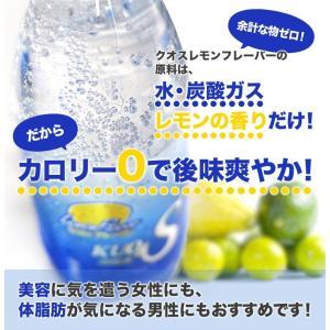 炭酸水 クオス  レモンフレーバー 500ml×24本 無糖炭酸飲料 カロリーゼロ|maborosiya|04