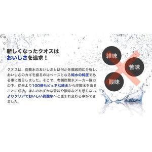炭酸水 クオス  レモンフレーバー 500ml×24本 無糖炭酸飲料 カロリーゼロ|maborosiya|05
