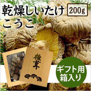 乾燥しいたけ シイタケ 乾燥野菜 乾燥椎茸 こうこ 200g|maborosiya