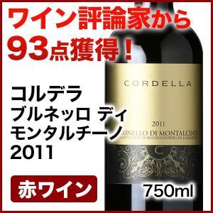 赤ワイン コルデラ ブルネッロ ディ モンタルチーノ 2011 CORDELLA BRUNELLO DI MONTALCINO 750ml|maborosiya