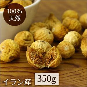 高品質 ドライ白いちじく 350g 無添加 砂糖不使用 イラン産 小粒 自然の甘みが凝縮 ドライフル...