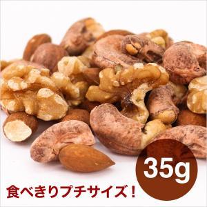 プチギフト 高品質 3種のミックスナッツ 35g 生くるみ アーモンド カシューナッツ 自然塩 食物...