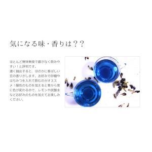 ハーブティー バタフライピーティー プレミアム バタフライピー 3袋セット 色の変わる 青色 紅茶|maborosiya|04