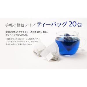 ハーブティー バタフライピーティー プレミアム バタフライピー 3袋セット 色の変わる 青色 紅茶|maborosiya|05