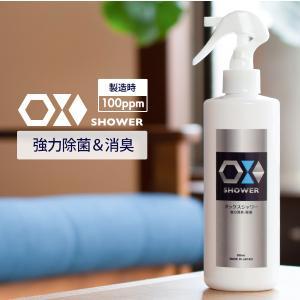 ・頑固な臭いも強力消臭!  特許技術採用の安定化次亜塩素酸水が、あらゆる菌やウイルス 、悪臭を瞬間的...