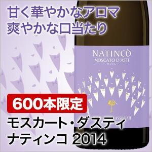 白ワイン Moscato d'Asti Natinco 2014 イタリア モスカート・ダスティ・ナティンコ 750ml 【酒類】|maborosiya
