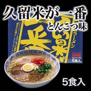 とんこつ/豚骨/トンコツ ラーメン 久留米が一番 5食入り maborosiya