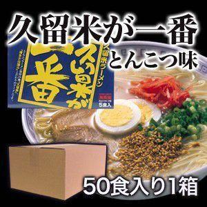 とんこつ/豚骨/トンコツ ラーメン 久留米が一番 50食入り 5食×10セット maborosiya