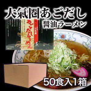 あごだし しょうゆ/醤油/しょう油 ラーメン 大氣圏 50食入り 5食×10セット maborosiya